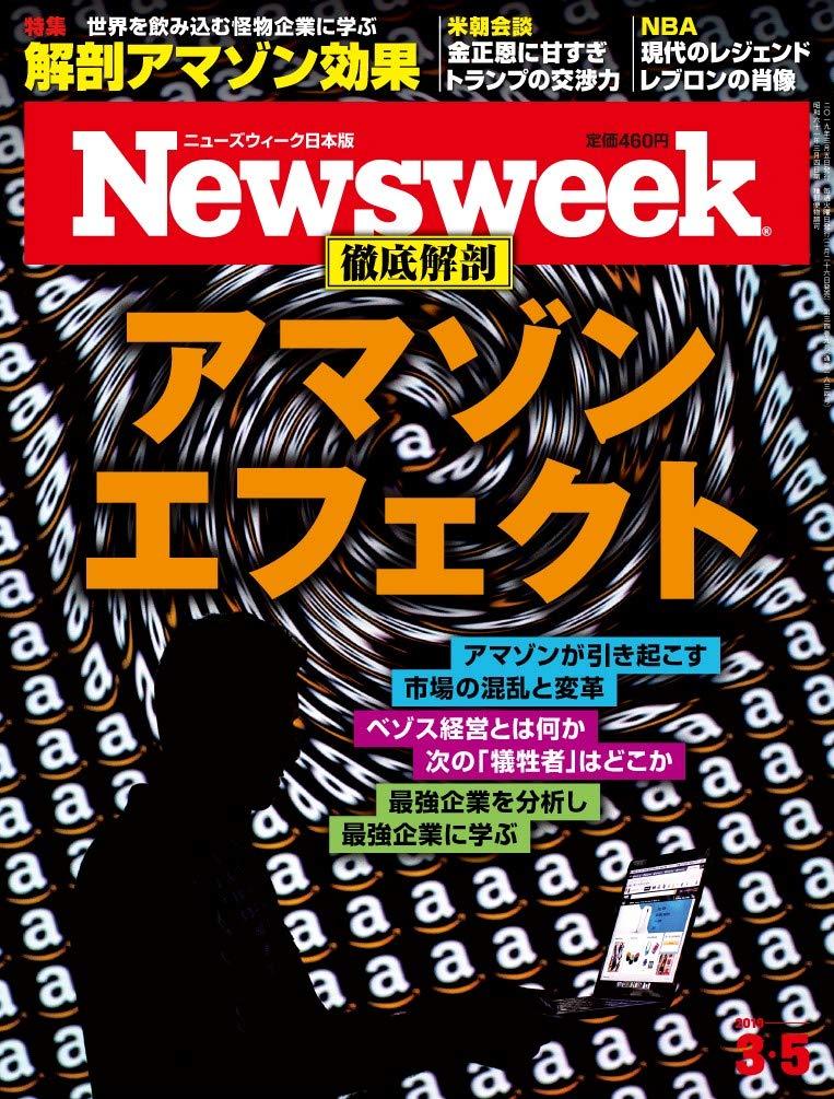 Newsweek (ニューズウィーク日本版) 2019年3/5号[アマゾンエフェクト] 雑誌
