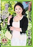 初撮り人妻ドキュメント [DVD]