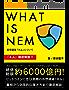 仮想通貨ネム: NEMで稼げるツボとコツを徹底解説