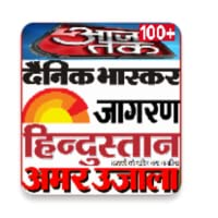 Hindi All Daily NewsPapers