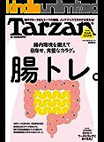 Tarzan(ターザン) 2019年9月12日号 No.771 [腸内環境を鍛えて目指せ、完璧なカラダ。腸トレ。] [雑誌]
