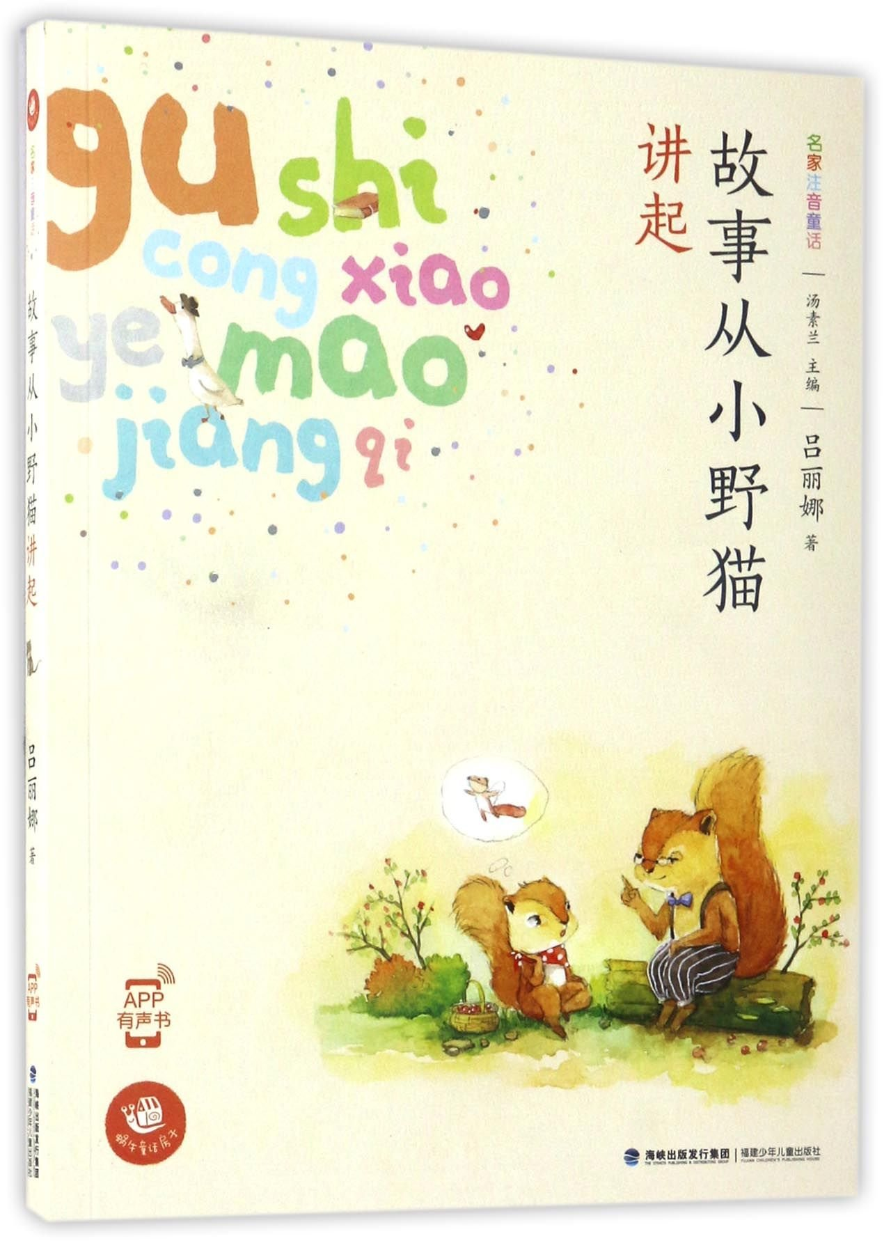 Read Online The Story of a Little Wild Cat (Chinese Edition) ebook