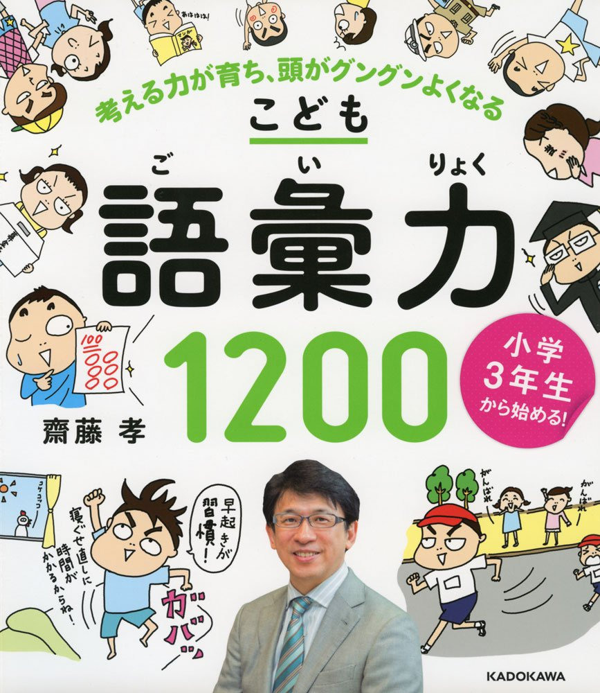 KADOKAWA『小学3年生から始める!こども語彙力1200 考える力が育ち、頭がグングンよくなる』