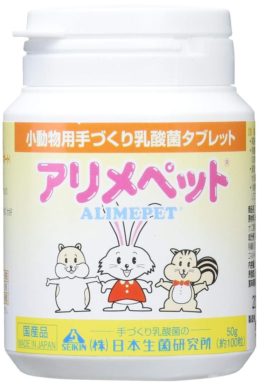 アリメペット 小動物用 乳酸菌タブレット 50g