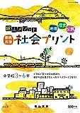 陰山メソッド「徹底反復 社会プリント」小学校3~6年 (コミュニケーションMOOK)