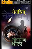 Nenchim (Marathi Edition)
