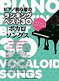 やさしいピアノ・ソロ ピアノ初心者のランキングベスト30 ボカロソングス