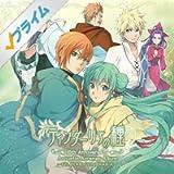 ティンダーリアの種 10th Anniversary Acoustic Arrange Album 〜FEL FEARY TINDHARIA〜