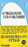 新書718 47都道府県別 日本の地方財閥 (平凡社新書)