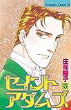 セイントアダムズ(3) (BE・LOVEコミックス)