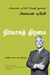 Management (Tamil) (Tamil Edition) Kindle Edition