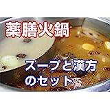 薬膳火鍋マーラー・白湯スープと漢方のセット 2~3名様分
