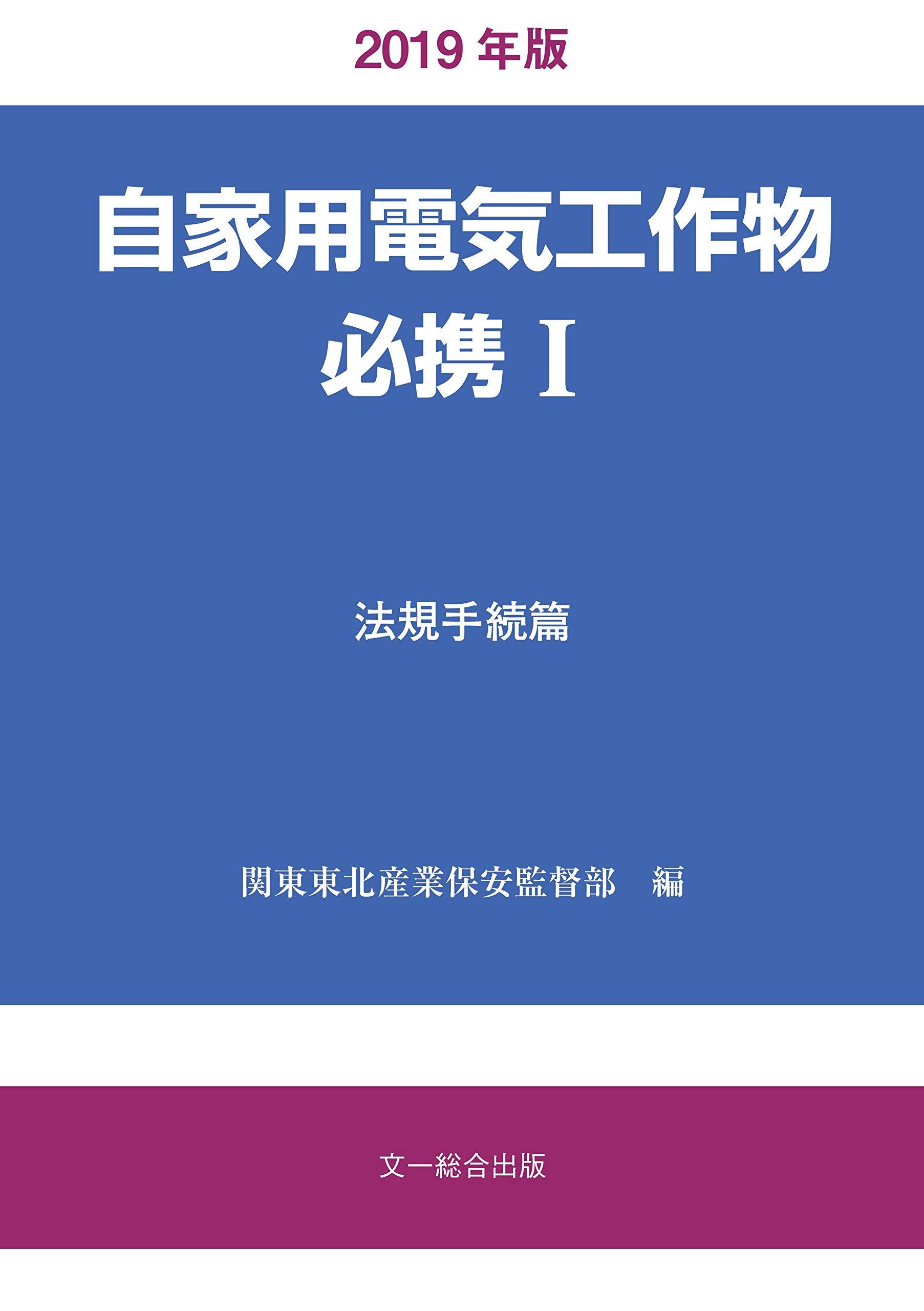 施行 電気 事業 規則 法