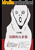 王小波:沉默的大多数(李银河独家授权,并亲自校订全稿。王小波逝世二十周年精装纪念版!特别收入从未面市的手稿!)