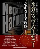 ネガティヴ・ハーモニーをギターで攻略(CD付)