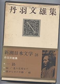 菩提樹 (新潮文庫 草 17-5)   丹...