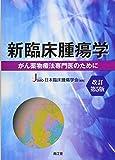 新臨床腫瘍学(改訂第5版): がん薬物療法専門医のために