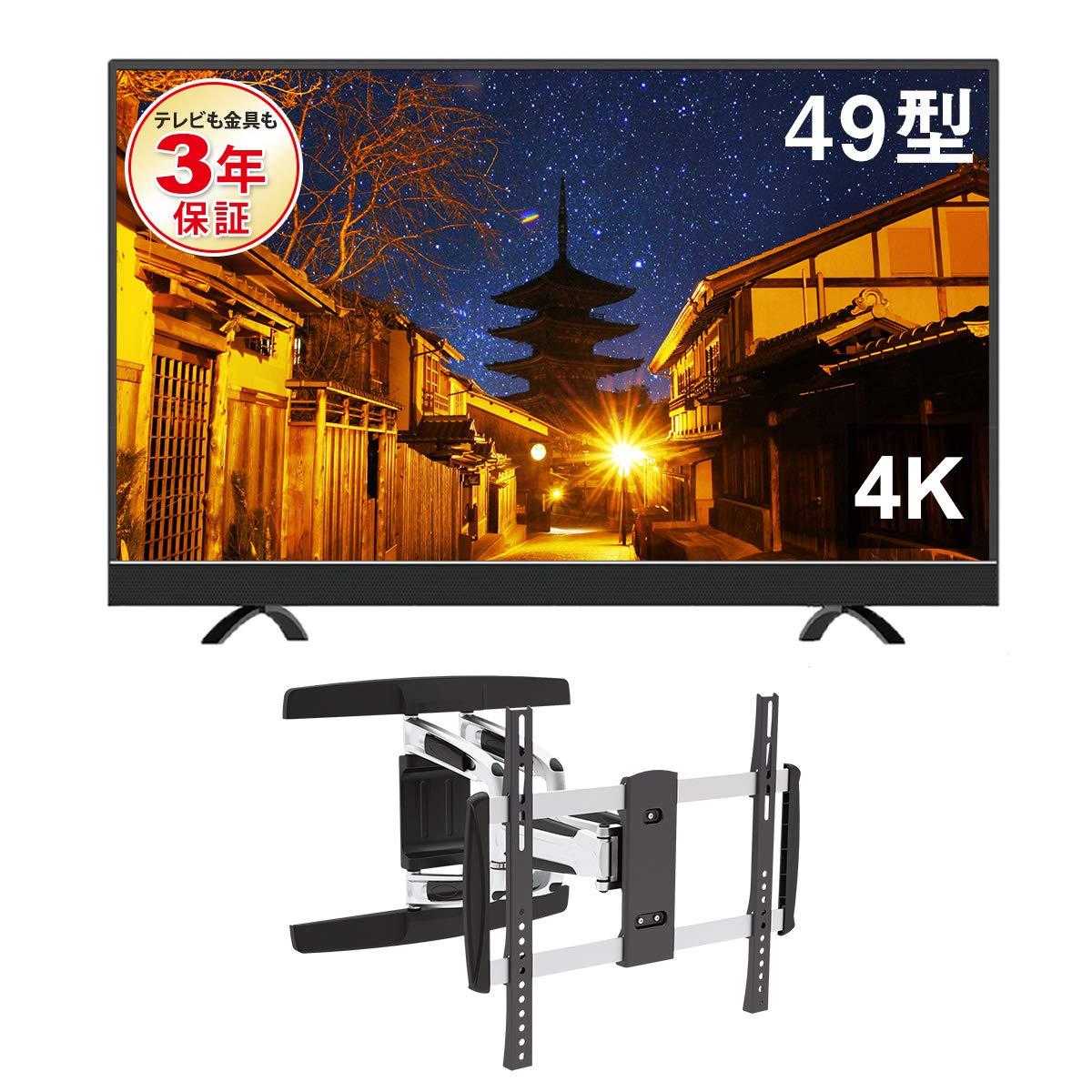 maxzen 49V型 4K液晶テレビ+壁掛け金具セット スタイリッシュアーム金具 [maxzen JU49SK03+STARPLATINUM TVセッターアドバンスAR126 Mサイズ ブラック/シルバー]  ブラック/シルバー B07G5K7N7K