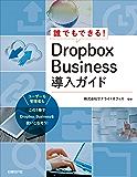 誰でもできる!Dropbox Business導入ガイド