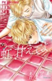 虹、甘えてよ。 (6) (フラワーコミックス)