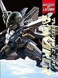 マスターファイル SPTレイズナー (マスターファイルシリーズ)