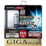 カーメイト 車用 HID ヘッドライト GIGA クールスカイ 純正交換 D4R/D4S共通 6700K 2550lm ホワイト 車検対応 GX967