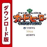 トレード&バトル カードヒーロー [3DSで遊べるゲームボーイカラーソフト][オンラインコード]