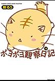 ポヨポヨ観察日記 14 (バンブーコミックス 4コマセレクション)