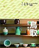 ことりっぷ 鳥取 倉吉・米子 (旅行ガイド)