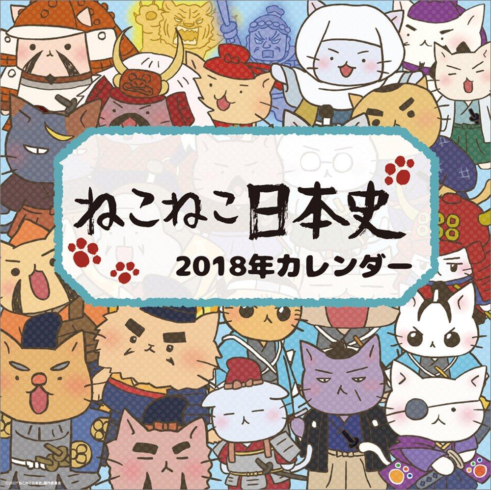 ねこねこ日本史 2018年 カレンダー 壁掛け CL-151
