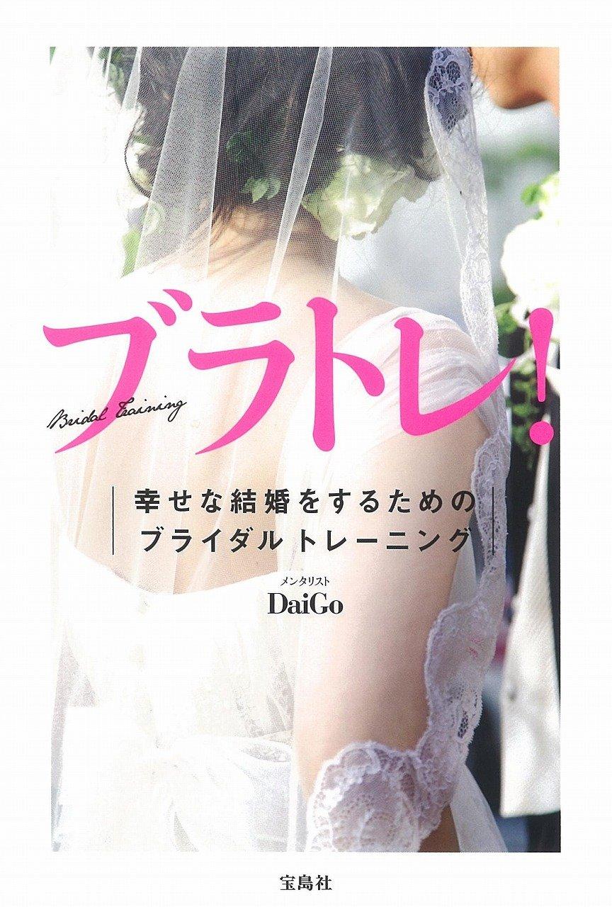 メンタ リスト daigo 結婚