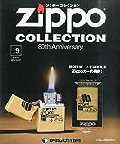 ジッポー コレクション 19号 (Zippoカー 1947) [分冊百科] (ジッポーライター付)