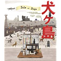 The Wes Anderson Collection. Isle Of Dogs