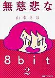無慈悲な8bit(2) (ファミ通クリアコミックス)