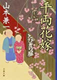 千両花嫁 とびきり屋見立て帖 (文春文庫)