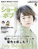 ゆるふわショート&ボブ VOL.16 (NEKO MOOK)
