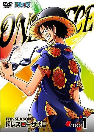 ONE PIECE ワンピース 17THシーズン ドレスローザ編 piece.1 [DVD]
