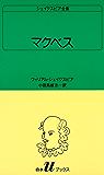 シェイクスピア全集 マクベス (白水Uブックス)