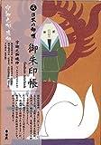 『日本の神様』御朱印帳 宇迦之御魂神