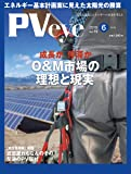 太陽光発電の専門メディアPVeye(ピーブイアイ)2018年6月号