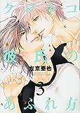 クロネコ彼氏のあふれ方 (3) (ディアプラス・コミックス)
