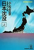 日本沈没(上) (光文社文庫)