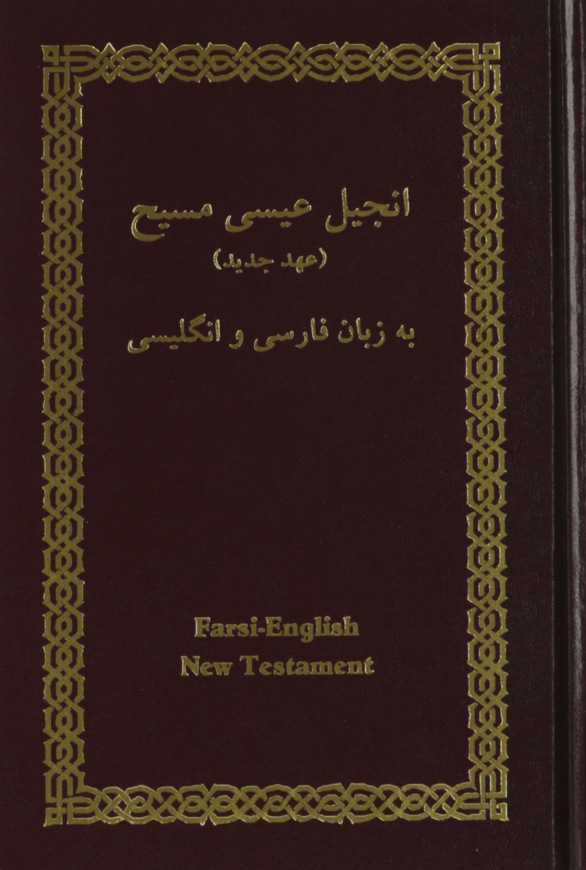 The farsi contemporary bible farsi english new testament amazon the farsi contemporary bible farsi english new testament amazon books stopboris Images