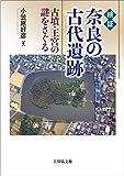 検証 奈良の古代遺跡: 古墳・王宮の謎をさぐる
