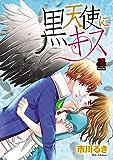 黒天使にキス (MIU 恋愛MAX COMICS)