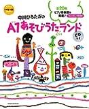中川ひろたかのA1あそびうたランド (教育技術新幼児と保育MOOK)