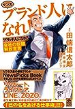 マンガ ブランド人になれ! 会社の奴隷解放宣言 (NewsPicks Comic)