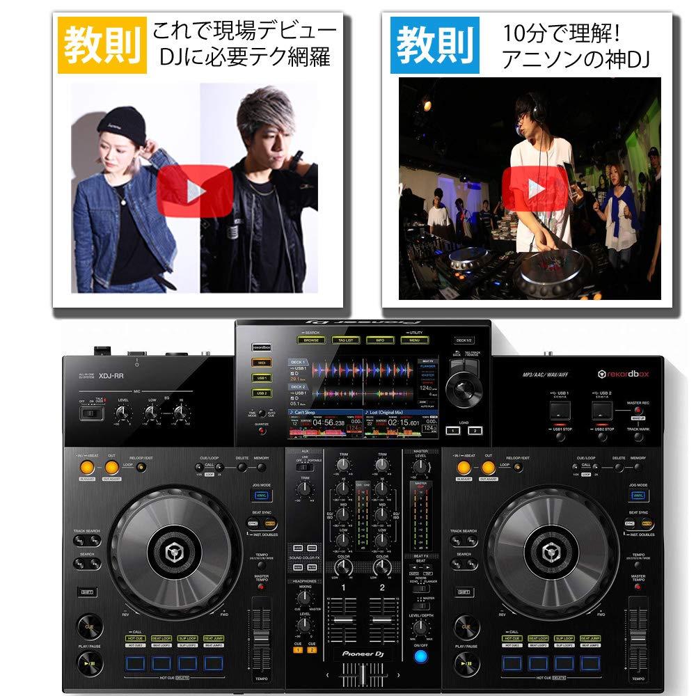 【2大特典】Pioneer DJ パイオニア/XDJ-RR 10分で理解pcdj教則ムービー+rekordbox 教則ムービー   B07MGX3Q7R