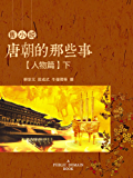 旧小说·唐朝的那些事(人物篇)下 (Traditional Chinese Edition)