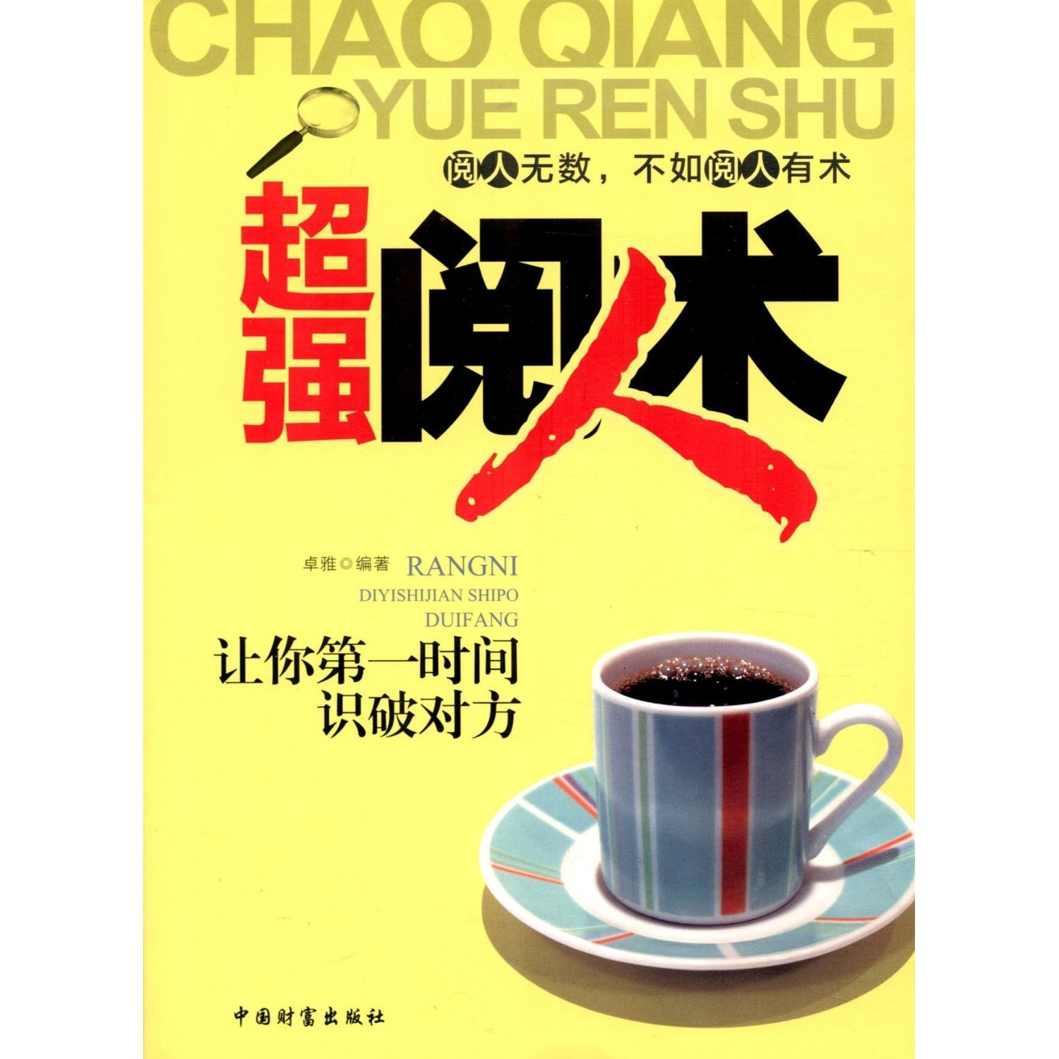Reading People  - to See Through a Person in the First Time (Chinese Edition) pdf epub